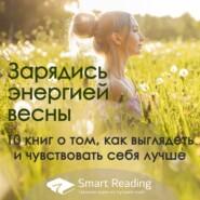 Зарядись энергией весны: 10 книг о том, как выглядеть и чувствовать себя лучше