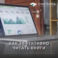 Как эффективно читать книги и экономить время: исследование на основе аналитики Smart Reading