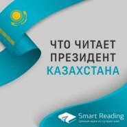 Что читает президент Казахстана