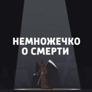 Лоуренс Отс и другие