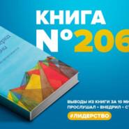 Книга #206 - Большая пятерка для жизни: приключение продолжается. Джон Стрелеки
