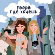 #7 Алиса (@whataboutcakes) про фудблоггинг, жизнь на другом конце России и творчество