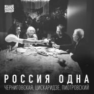 №120: «Россия одна» — Черниговская, Цискаридзе, Пиотровский