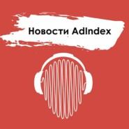 Новости AdIndex. 7 октября