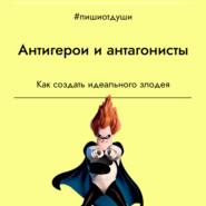 Антигерои и антагонисты