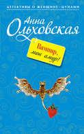 Обложка книги Криминальный пасьянс