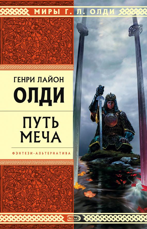 Скачать книгу путь меча фб2