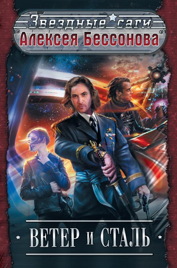 Скачать бесплатно книгу на телефон боевая фантастика