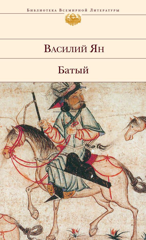 Василий ян батый скачать книгу