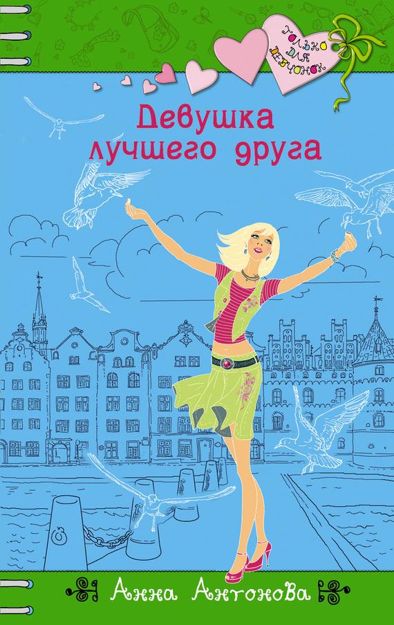 Книга девушка лучшего друга скачать