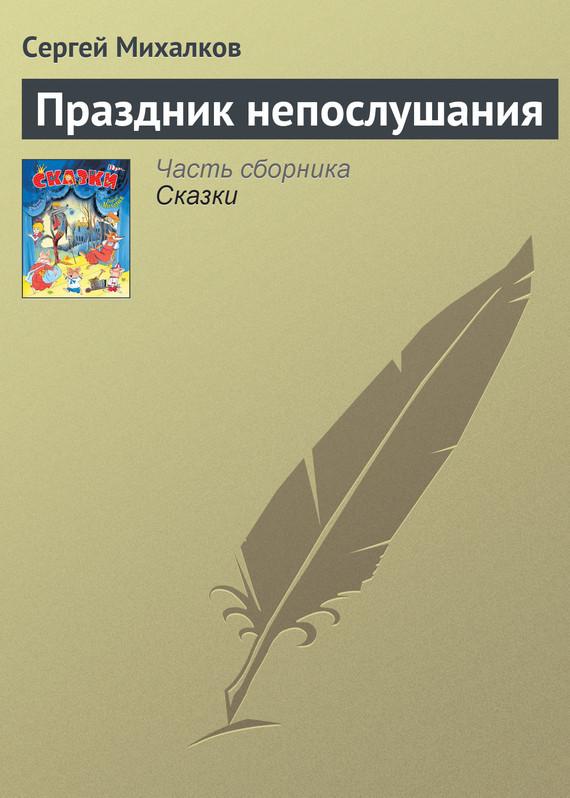 Праздник непослушания сергей михалков скачать книгу