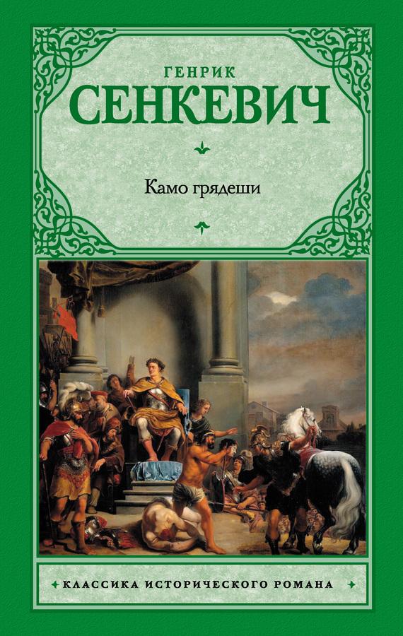 Сенкевич генрик книги скачать бесплатно fb2