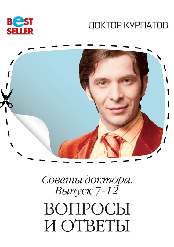 Андрей курпатов конфликт в семье скачать fb2