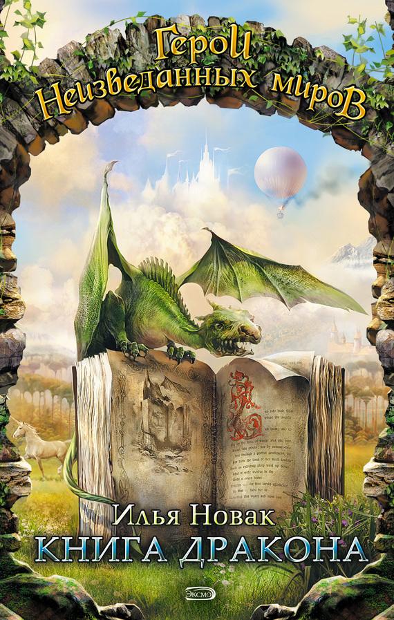 Илья новак книга дракона скачать