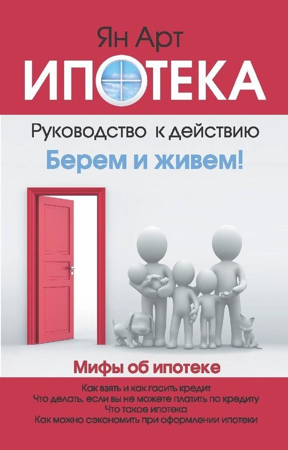 Книги про ипотеку скачать бесплатно