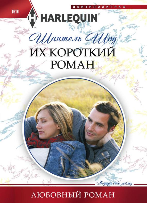 Скачать бесплатно любовный роман на электронную книгу