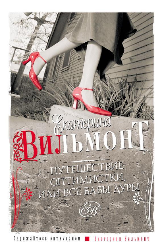 Скачать бесплатно полную книгу екатерина вильмонт