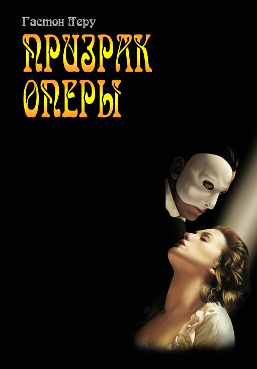 Призрак оперы читать скачать fb2