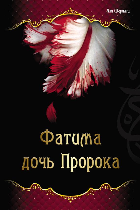 Фатима дочь пророка мухаммада книга скачать