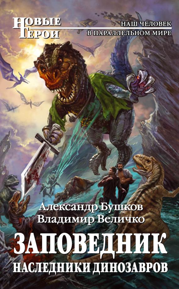Заповедник наследники динозавров скачать бесплатно fb2