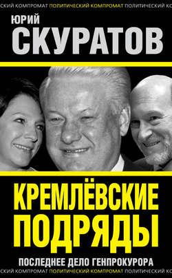 epub Кремлевские подряды. Последнее дело Генпрокурора