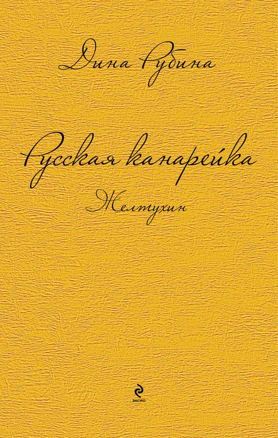Скачать книгу д рубиной русская канарейка желтухин