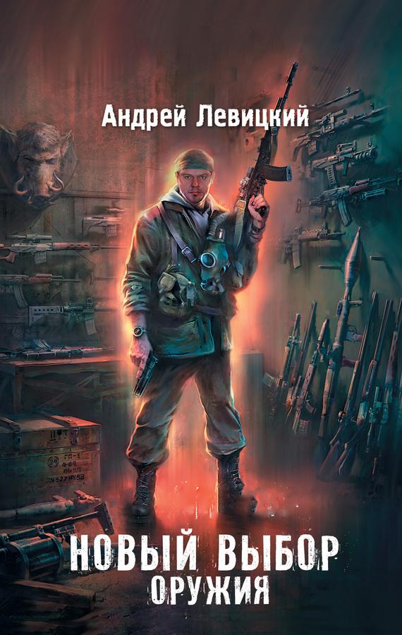 Скачать книгу новый выбор оружия txt