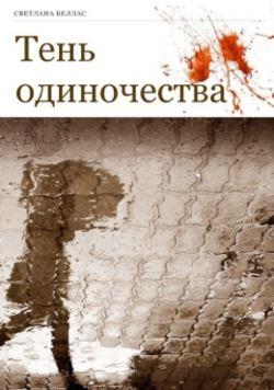 epub Тайна авантюристки (сборник)