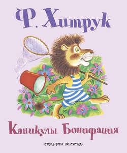 Скачать Каникулы Бонифация (сборник)