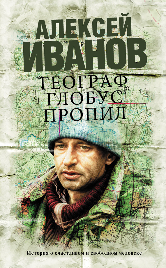 Александр иванов книги скачать бесплатно fb2