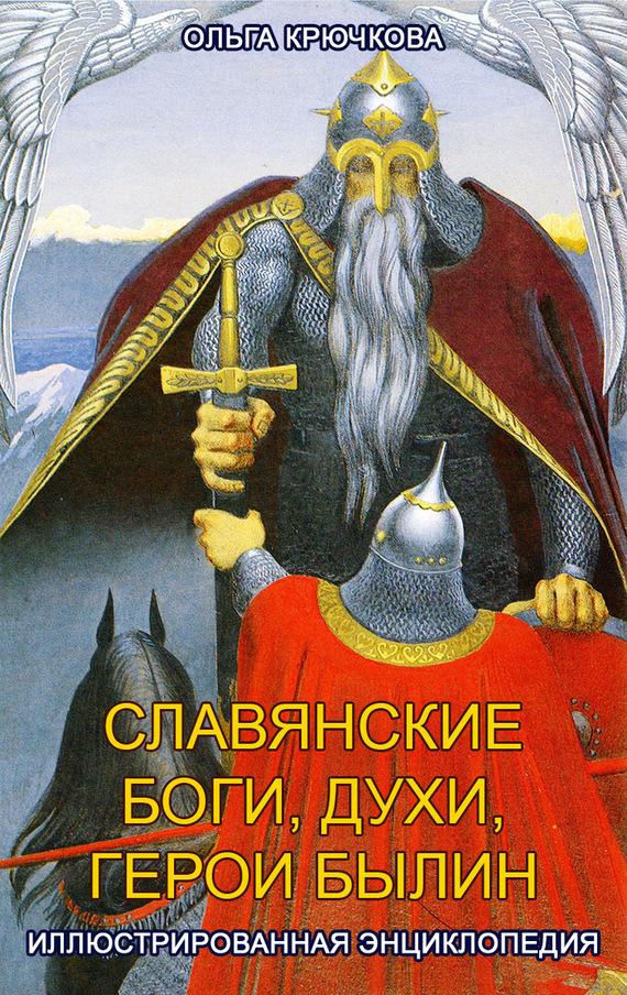 Книга о славянских богах скачать