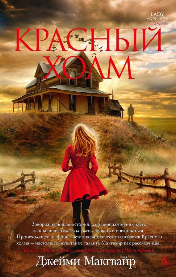 Красный холм скачать книгу