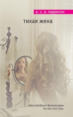 Читать онлайн Тихая жена