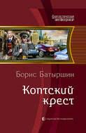 Электронная книга «Коптский крест» – Борис Батыршин