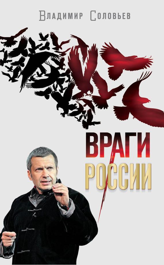 Владимир соловьев враги россии fb2 скачать