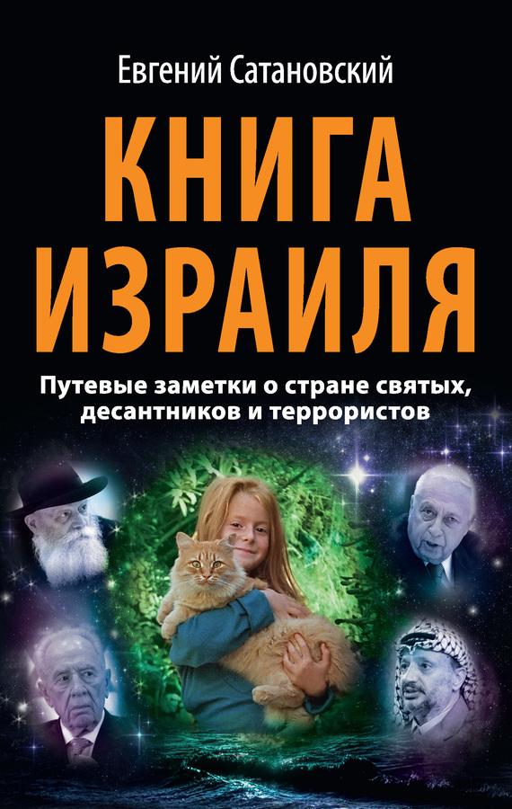 Евгений сатановский книги скачать бесплатно док