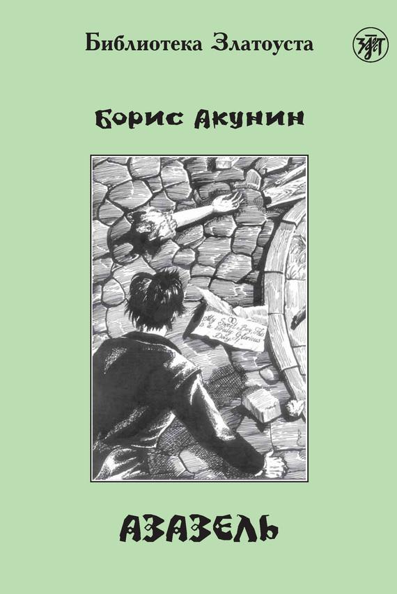 Борис акунин скачать бесплатно электронную книгу азазель