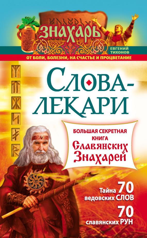 Золотое пособие народного знахаря. Книга 4