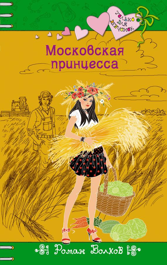 Скачать книгу московская принцесса бесплатно