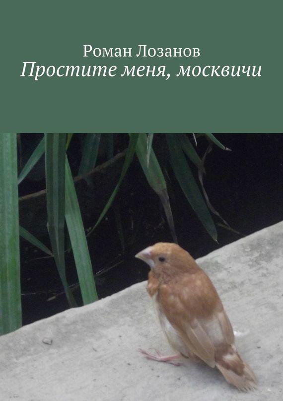 Скачать книгу лозанов простите меня москвичи