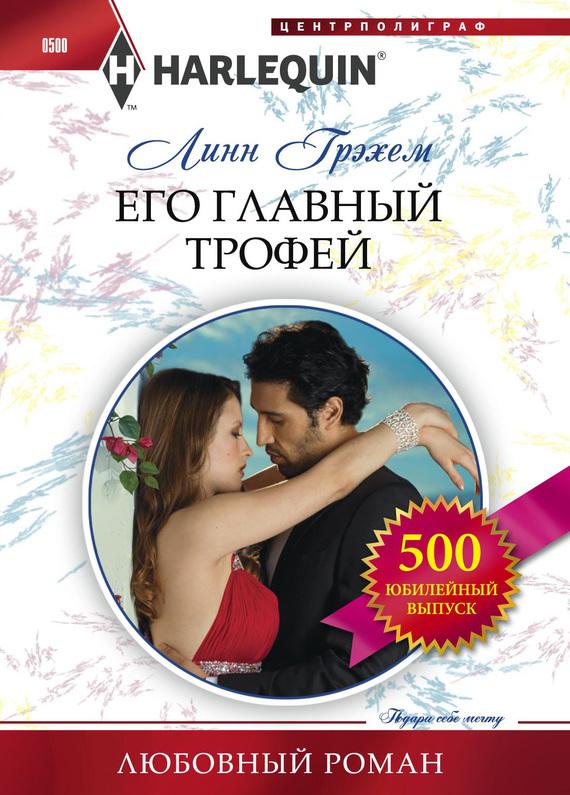 Скачать бесплатно книгу счастливый билет