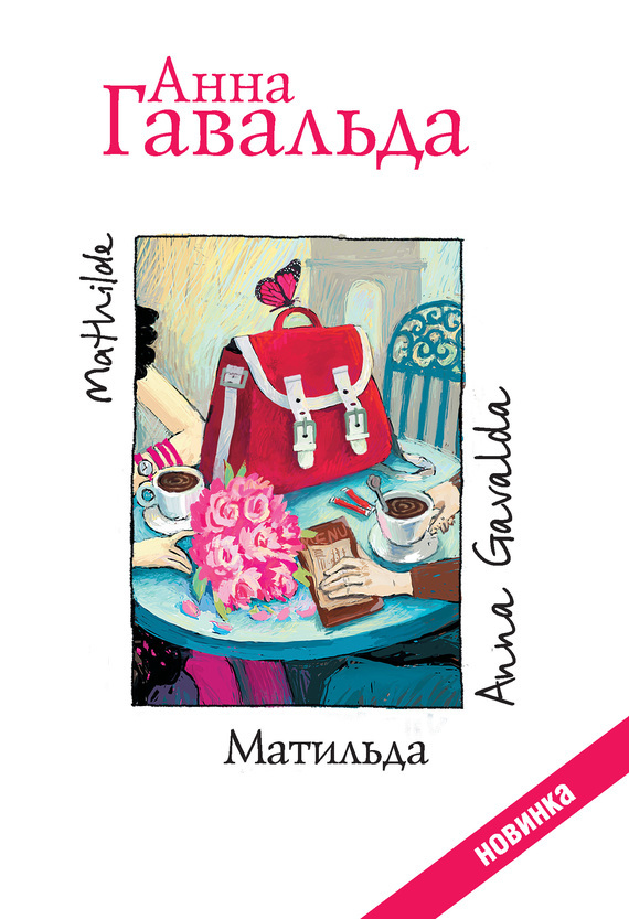 Матильда читать онлайн анна гавальда