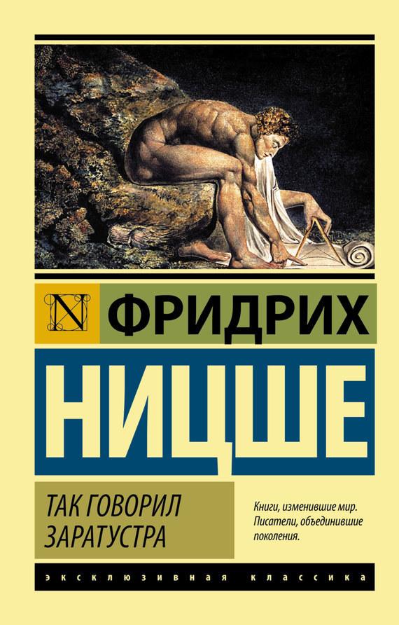 Ницше книги так говорил заратустра скачать