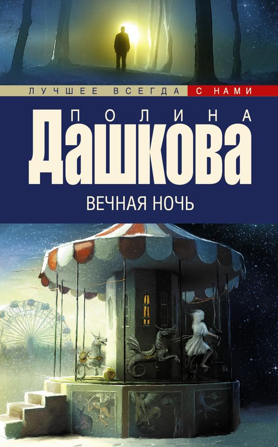 Полина дашкова вечная ночь книга бесплатно скачать