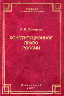 fb2 конституционное право россии учебник 2015