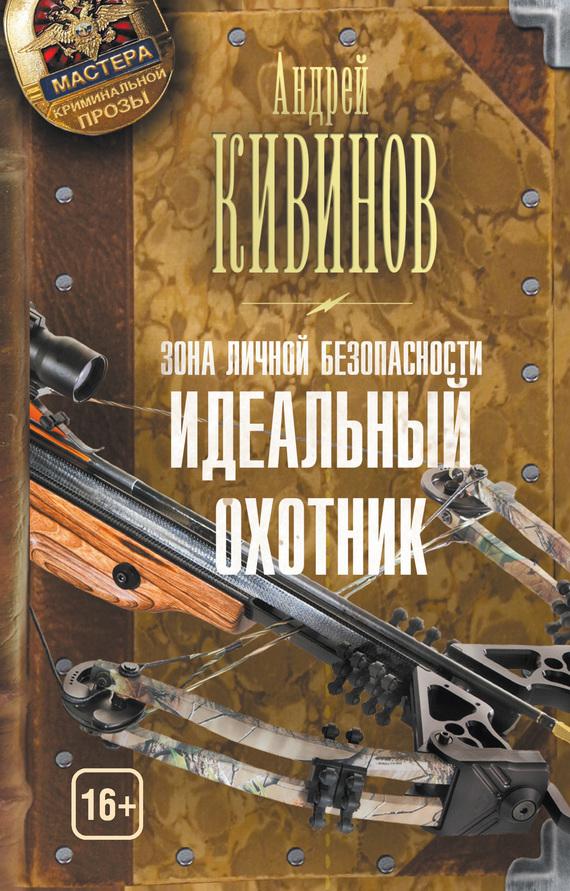 Андрей кивинов аудиокниги