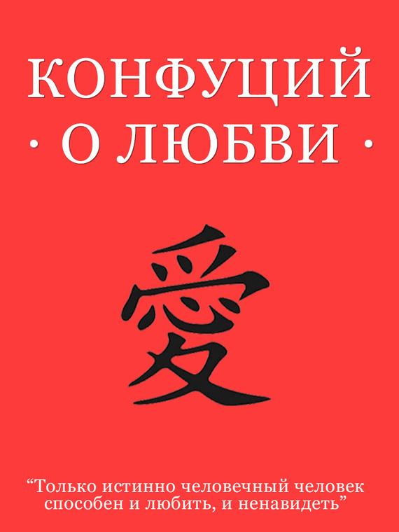 Конфуций книги скачать бесплатно pdf