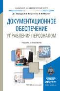 Читать книгу Документационное обеспечение управления персоналом. Учебник и практикум для академического бакалавриата