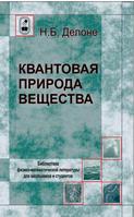Книга Квантовая природа вещества