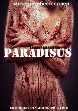 Читать Paradisus